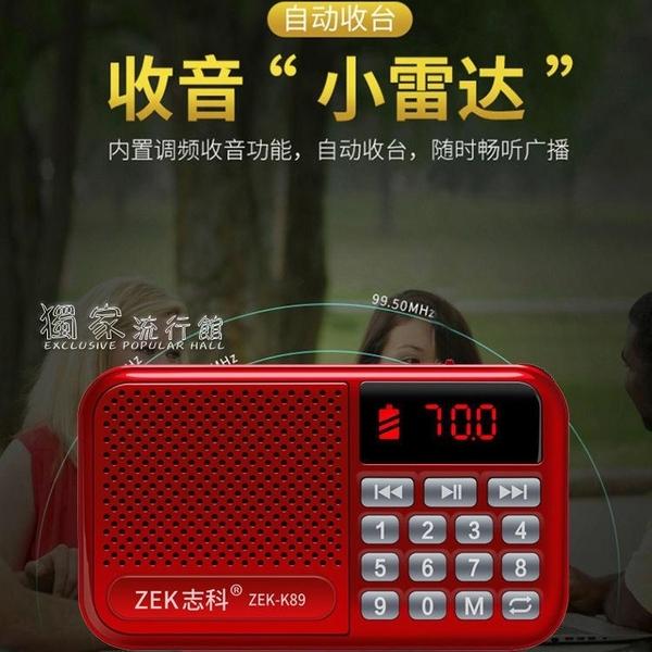 收音機迷你收音機多功能大音量播放器戲曲插卡可充電便攜老人收音機廣播 快速出貨