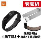 OPENiT 免運 套餐組 小米手環2+手腕帶+保護貼 公司貨 官方原廠 OLED 顯示 螢幕 光感版 測心律