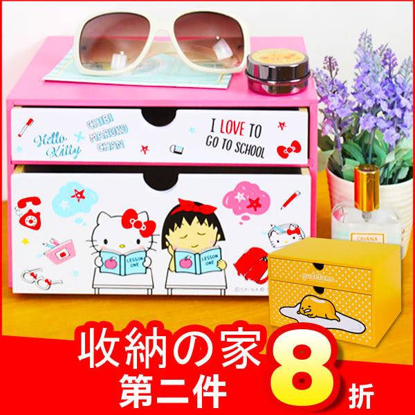 《現貨》Hello Kitty 凱蒂貓 小丸子 蛋黃哥 正版 兩抽屜 收納盒 收納櫃 化妝櫃 B01116