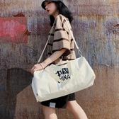 旅行包袋健身行李運動包包男女大容量手提出門輕便袋子便攜包  全館免運