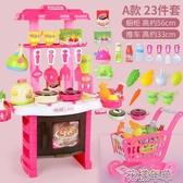兒童仿真廚房過家家玩具做飯煮飯廚具套裝女孩童寶寶1-3-6歲5-7-8 花樣年華