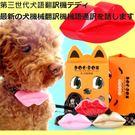 【培菓平價寵物網】第三代狗語翻譯機泰迪說話機翻譯機最新狗語言翻譯器