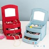 首飾盒歐式精致抽屜式歐式絨布首飾盒珠寶手飾品【奇趣小屋】