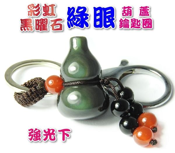 【吉祥開運坊】葫蘆系列【防小人 保平安 帶眼彩虹黑曜石葫蘆 鑰匙圈】開光