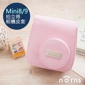 【Mini 8 Mini 9 富士原廠銀標皮套- 粉色】Norns 相機包 附背帶 另售水晶殼 聖誕節禮物