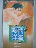 【書寶二手書T1/言情小說_MQZ】熱情洋溢(新作)_文琳, 魯絲歐文
