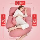 南極人孕婦枕頭護腰側睡枕睡覺側臥枕孕期多功能U型托腹神器抱枕  (pink Q 時尚女裝)