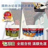 【漆寶】《27坪屋頂防水》立邦隔熱水切套裝◆免運費◆