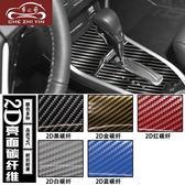 汽車內飾235D電動摩托車碳纖維貼紙中控貼膜高光亮改色膜 萬客居