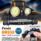丹大戶外【Fenix】雙光源三防鎂合金頭燈(附原廠ARB-L18電池1) HM65R 1400流明 照明燈│LED頭燈