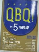 【書寶二手書T1/財經企管_BXV】QBQ!的5項修練:實踐個人擔當,創造人生優勢(暢銷新裝版)_