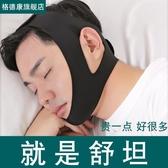 止鼾帶 口呼吸矯正器貼睡覺防張嘴閉嘴神器兒童張嘴止鼾帶嘴巴張口睡眠用 交換禮物 CY潮流