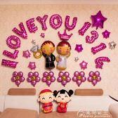 情人節浪漫婚慶求婚結婚婚禮新婚房布置裝飾用品字母鋁膜氣球套餐花間公主