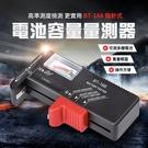 電池容量量測器 指針式 一般電池/鈕扣電池/鋰電池 電池檢測器 電池測量 電池測試器 BT-168