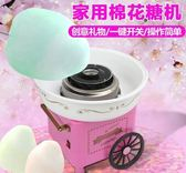 棉花糖機 兒童棉花機禮物花式家用棉花糖機器電動兒童節創意禮物220v JD 唯伊時尚