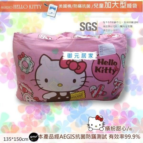 HELLO KITTY『繽紛甜心/粉』 日本SEK防瞞抗菌˙美國棉兒童開學專用(兩用被型-加大型睡袋)4.5*5尺
