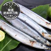 嚴選肥美秋刀魚(150g±10%/尾)(4尾裝)(食肉鮮生)