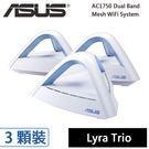 【免運費】ASUS 華碩 Lyra Trio MAP-AC1750 AC1750 雙頻 Wi-Fi 系統 網狀網絡 路由器 (三件組)