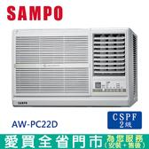 SAMPO聲寶3-4坪AW-PC22D變頻右吹窗型冷暖空調_含配送到府+標準安裝【愛買】