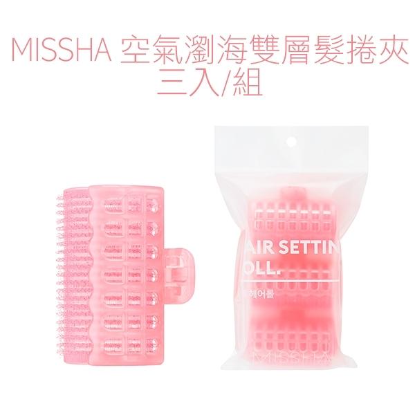 MISSHA 空氣瀏海雙層髮捲夾  三入/組【PQ 美妝】