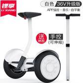 鋰享智慧電動平衡車雙輪成年越野人兩輪兒童8-12代步車帶扶桿學生YXS 潮流前線