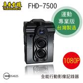 【真黃金眼】FHD-7500 1080P全能行動影像記錄器 (運動專業版) 附32G記憶卡 可連續錄影達5小時