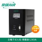 飛碟穩壓器 ( 七段)-全電子式1.2K...