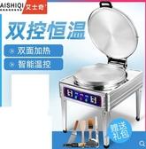 艾士奇不黏鍋自動控溫電餅爐烙餅機千層餅醬香餅煎餅機電餅鐺商用 NMS 220V小明同學