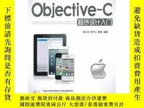 二手書博民逛書店iOS6編程揭祕罕見: Objective-C程序設計入門284