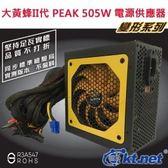【ktnet】大黃蜂二代 2代 350W P505W 電源供應器 - 智慧型靜音溫度控制 三年免費保固  / KTPWI50512N
