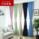 窗簾布 簡約現代遮光布成品臥室客廳陽臺星...