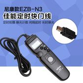 神牛Ezb-N3 定時遙控器 快門線 尼康 D90 D7000 D3200 D600 D610 免運