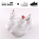 [Here Shoes]休閒鞋-舒適乳膠...