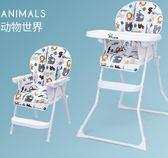 餐桌椅 寶寶座椅餐椅兒童多功能便攜可折疊兒童飯桌餐椅小孩吃飯餐椅jy【快速出貨八折搶購】