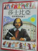 【書寶二手書T1/少年童書_ZDN】莎士比亞-環球劇場的誕生_艾麗奇