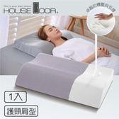 House door 涼感親膚記憶枕超吸濕排濕表布護頸肩型丁香紫