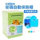 可愛動物密碼自動保險櫃 存錢筒 玩具