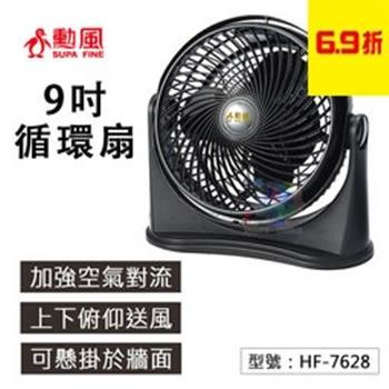 【勳風】9吋黑旋風空調扇 空氣循環扇 超靜音 三段風速 立式/壁掛式 輕巧 電風扇 電扇 扇 HF-7628