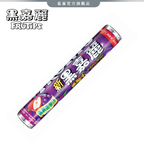 【雀巢 Nestle】黑嘉麗軟糖黑莓52.5g