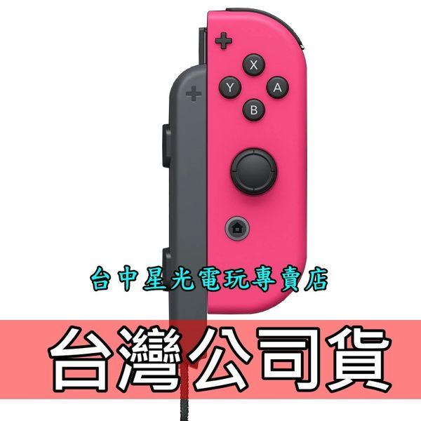 【NS週邊】 Switch Joy-Con R 電光粉紅色 右手控制器 單手把 【台灣公司貨 裸裝新品】台中星光電玩