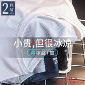 冰絲短袖t恤男網眼透氣寬松大碼運動速干半袖體恤潮【西語99】