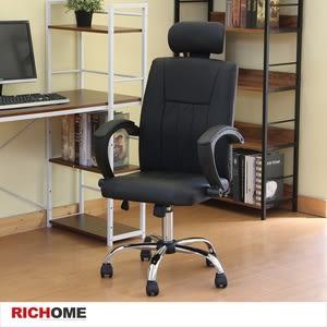 【RICHOME】傑克高背皮面主管椅黑色