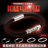 靜電手環 日本進口防靜電手環無線去靜電手環除靜電有線腕帶消除人體靜電環 卡洛琳