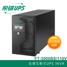 飛碟 3KVA UPS 不斷電系統 (在線互動式)- 超載+溫度警示+穩壓功能 FT3000BS