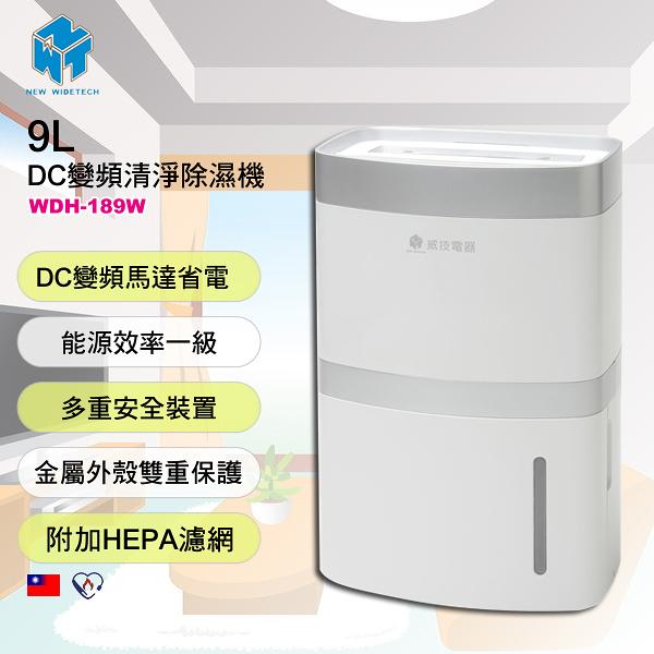 豬頭電器(^OO^) - 威技 9公升DC變頻節能清淨除濕機【WDH-189W】