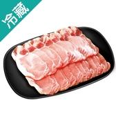 黑豬里肌火鍋肉片400G/盒【愛買冷藏】