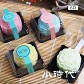6只 月餅吸塑盒 綠豆糕點心打包盒 烘焙包裝 [YB]