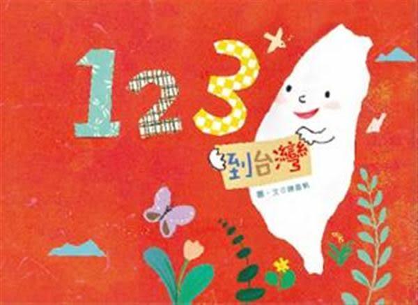 123到台灣