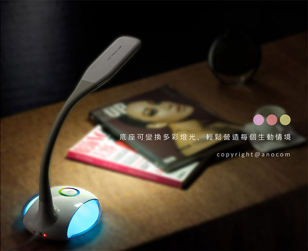 anbao 安寶情境LED檯燈 AB-7301