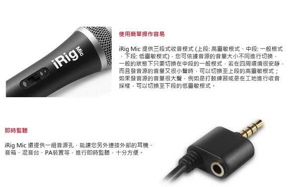 irig公司貨-iRig Mic 電容式麥克風